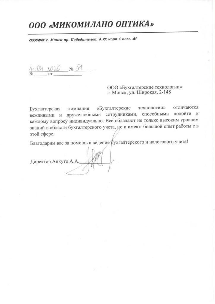 """Отзыв о """"Бухгалтерских технологиях"""" от МИКОМИЛАНО ОПТИКА"""