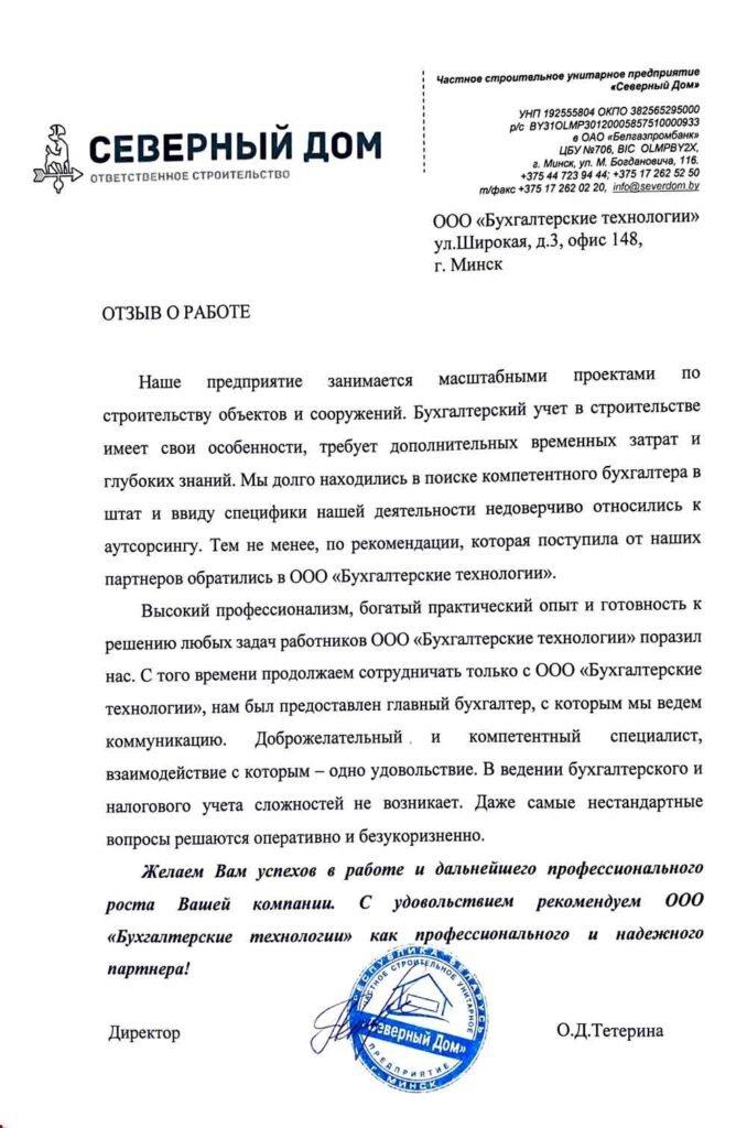"""Отзыв о """"Бухгалтерских технологиях"""" от Северный ДОМ"""